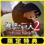 【限定DLCミカサ衣装のプレイ動画公開!】『進撃の巨人2 ‐Final...