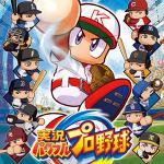 『実況パワフルプロ野球』が初のNintendo Switchに登場!