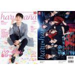 表紙にパク・ボゴム、裏表紙にSF9が登場『haru*hana vol....
