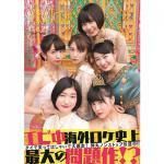 私立恵比寿中学 海外シリーズフォトブック第4弾は微笑みの国・タイ!