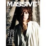 清春を40ページ大特集『MASSIVE Vol.33』