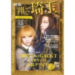 二階堂ふみ・GACKTのW主演で映画化『翔んで埼玉』公式ガイドブック