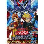 『遊戯王 公式カードカタログ ザ・ヴァリュアブル・ブック 21』にはO...