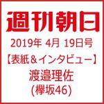 渡邉理佐、『週刊朝日』表紙に登場。