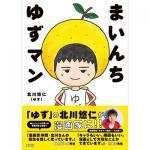 北川悠仁が本気で漫画に挑戦!「ゆずマン」主人公のコミックス発売!