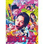 シンドラ第7弾『節約ロック』DVD BOX&Blu-ray BOX、8...
