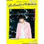 声優・野津山幸宏の初写真集「めっちゃのづやねん。」