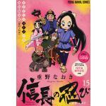 『信長の忍び』15巻限定版にはアニメ第53〜65話を収録のDVD付!