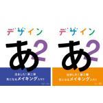 『デザインあ 2』Blu-ray&DVD4月26日発売、【HMVオリジ...