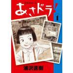 浦沢直樹の新作『あさドラ!』コミック1巻が発売!