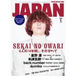 SEKAI NO OWARI 4人の「4年間」