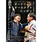 『オードリーのオールナイトニッポン』日本武道館ライブが1冊に