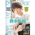 鈴木拡樹が表紙に登場『Prince of STAGE Vol.7』