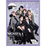 MONSTA Xがふたたび表紙に登場『K-POPぴあ vol.6』