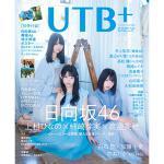 【特典】『UTB+』で日向坂46 大特集