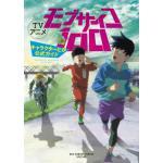 『モブサイコ100』ファンブックが満を持して発刊!