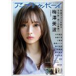【特典】梅澤美波(乃木坂46)表紙『アップトゥボーイ 6月号』