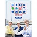 EXO-CBXのリアリティバラエティ番組『EXOのあみだで世界旅行〜C...