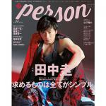 田中圭をレスリー・キーが初激写!『TVガイドPERSON VOL.80...
