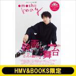 【HMV&BOOKS限定】山崎育三郎が表紙に登場『omoshii ma...