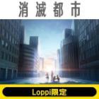 \祝5周年!/スマートフォンゲーム「消滅都市」Loppi限定グッズ発売決定!
