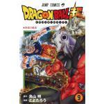 『ドラゴンボール超』第9巻!悟空は身勝手の極意を会得し対峙するが!?