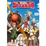 TVアニメ『荒野のコトブキ飛行隊』Blu-ray BOX 上下巻 発売...