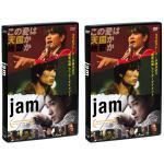 映画『jam』Blu-ray&DVD 6月19日発売決定、【HMV・L...