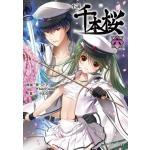『小説 千本桜』文庫版第6弾!千本桜を巡る謎がついに解き明かされる!