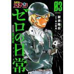 『名探偵コナン ゼロの日常』風見と一緒に「草野球」にも挑む第3巻!