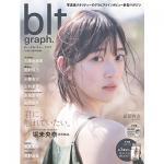 堀未央奈(乃木坂46)表紙に初登場『blt graph.vol.42』