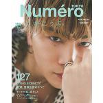 登坂広臣が『ヌメロ・トウキョウ』6月号特別版カバーに