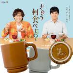 西島秀俊・内野聖陽W主演!TVドラマ「きのう何食べた?」公式グッズ発売!