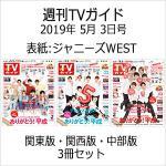 『週刊TVガイド』ジャニーズWEST表紙全種類セット