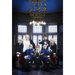 『王室教師ハイネ -THE MUSICALII-』Blu-ray&DV...