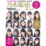 乃木坂46 まるごと1冊特集!1期生から4期生まで46人登場!