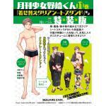 『月刊少女野崎くん』11巻!特装版には着せ替えクリアシートスタンド付き...