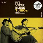 T字路s『PIT VIPER BLUES』がアナログレコードで発売