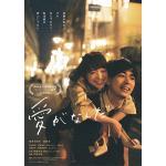 映画『愛がなんだ』Blu-ray&DVD 2019年10月25日発売