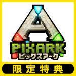 マイクラ×ARK『PixARK(ピックスアーク)』好評発売中!