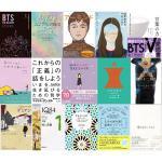 BTS(防弾少年団)愛読書&関連本まとめ
