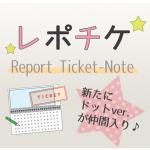 ライブの感動をチケットと一緒にノートに記録!『レポチケ』にドットver...