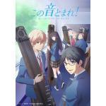 TVアニメ『この音とまれ!』Blu-ray発売決定