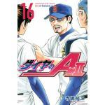 『ダイヤのA Act2』第16巻!全国高等学校野球選手権大会‥夏の本戦...