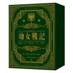 【HMV限定特典絵柄公開】『劇場版 幼女戦記』Blu-ray&DVD