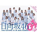 日向坂46『クイック・ジャパン』リニューアル1号目の表紙に登場!