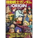 『機動戦士ガンダム THE ORIGIN ヒストリア』発売!豊富なビジ...