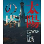映画『太陽の塔』Blu-ray&DVD2019年6月28日発売