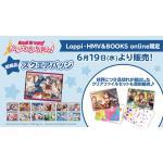 「バンドリ! ガールズバンドパーティ!」限定グッズ★新商品ほか、過去商品の再販も決定!