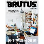 『BRUTUS』居住空間学